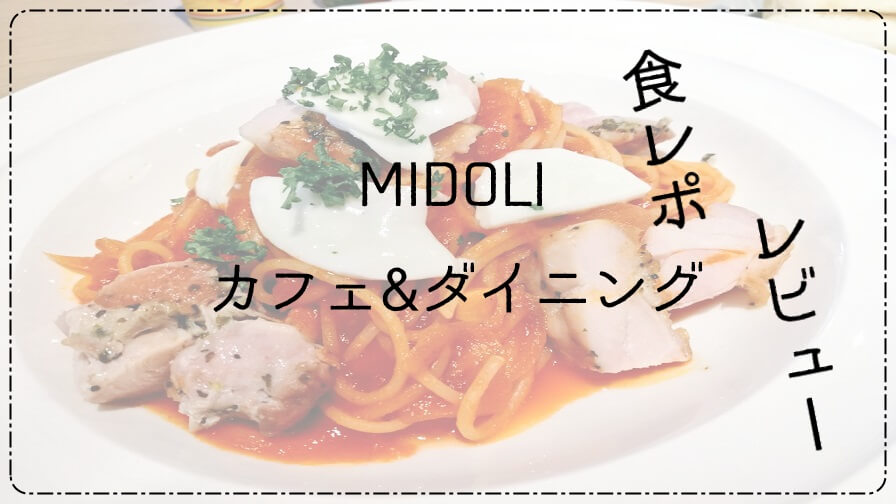 『MIDOLI カフェ&ダイニング』in 札幌パルコ