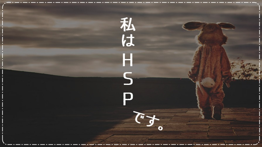 私はHSPです|私ならではのHSPの特徴7つ