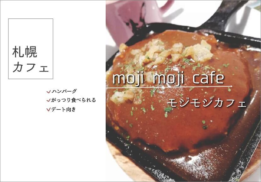 札幌市白石の『モジモジカフェ』でヘルシー?ガッツリ?ハンバーグ!