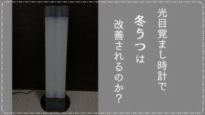 冬うつ改善のために「光目覚まし時計ブライトアップクロックⅡ」を買ってみた!【口コミ・体験談】
