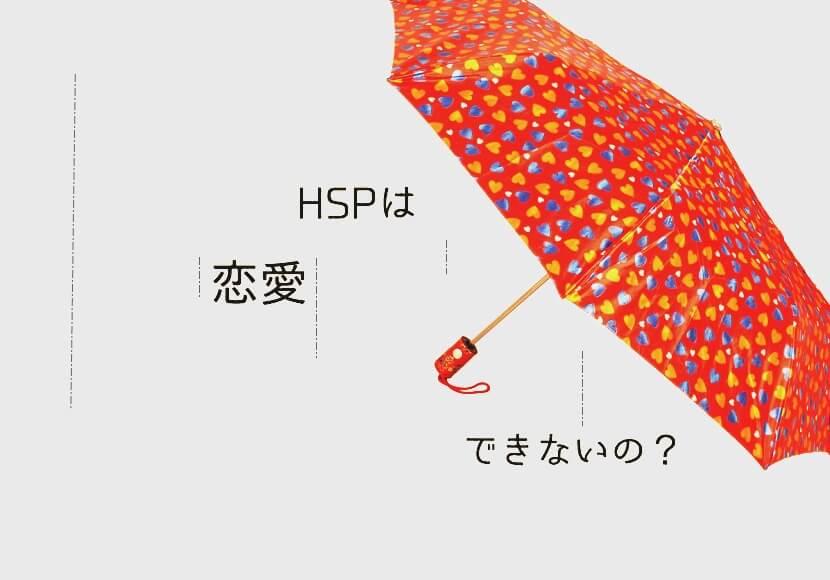HSPは恋愛できない?いいえ、そんなことはありません!!