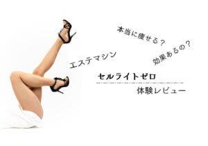 セルライトゼロ体験談【エステで本当に痩せる?セルライトはなくなる?】
