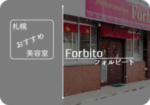 札幌のおすすめ美容室『Forbito 【フォルビート】』