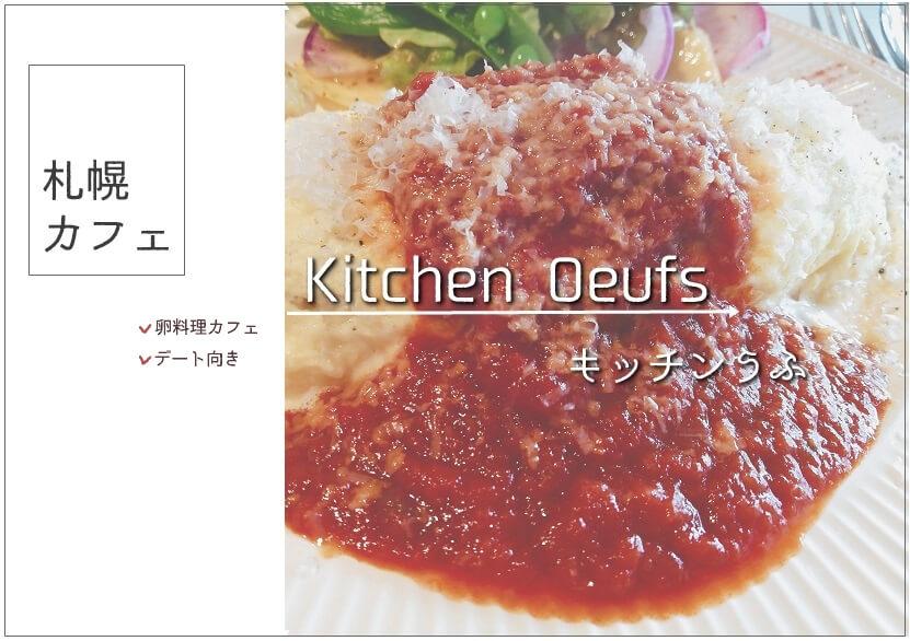 札幌市狸小路近くの『キッチンうふ』で家庭+カフェ味なオムライス
