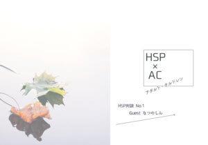 【HSP対談】HSPとACの境目【HSP×AC】