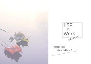 【HSP対談】HSPに接客業は不向き?天職?フリーランスは?【HSP×仕事】