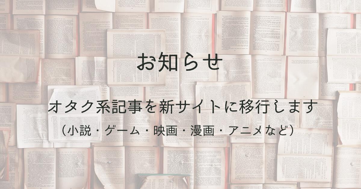 お知らせ~オタク要素のある記事は新サイトへ