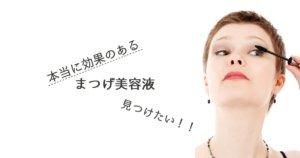 まつげ美容液ジプシーによる効果ランキング!人気の美容液は本当に伸びるのか?(12/11追記)