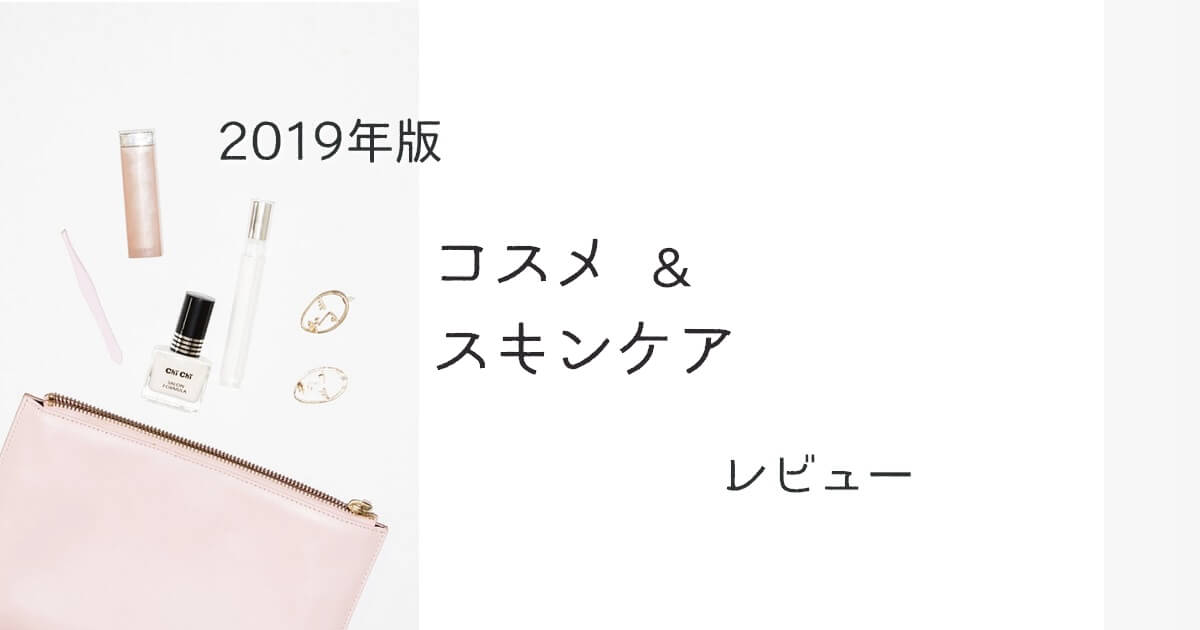 【2019年】買ってよかったコスメ&スキンケアレビュー(口コミあり)