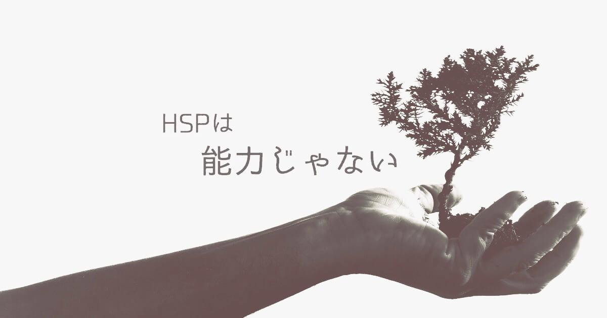 HSPはあくまで気質であり、能力ではない